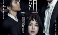 [韩国][小姐/下女诱罪/下女的诱惑][百度云网盘资源][中字][在线观看]