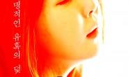 韩国电影在线观看 《红色:危险的诱惑》百度网盘资源 BT文件
